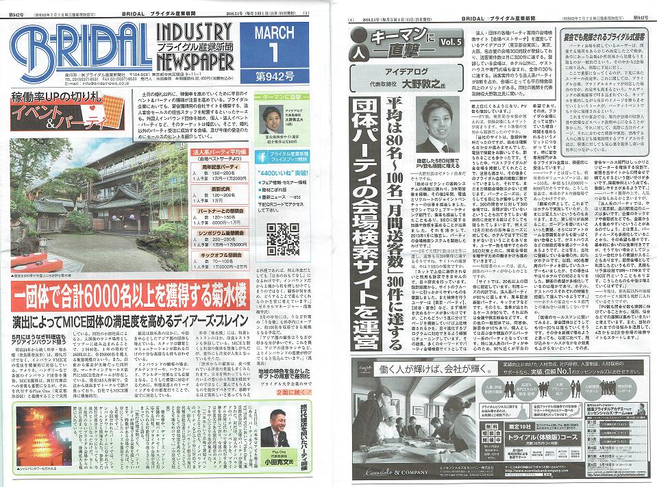 ブライダル産業新聞(会場ベストサーチ)